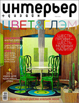 Interior And Design Magazine Russia May 2010 Cover Featuring Designer Doug Meyers Miami Dining