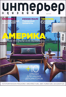 Doug Meyer Interior And Design Magazine Russia March 2011