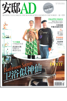 Architectural Digest China Septemeber 2011 Doug Meyer